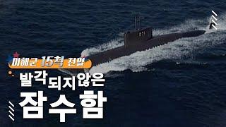 RIMPAC 미해군 핵항모 등 15척 전멸, 세계 최강 반열에 등극한 한국 해군의 잠수함