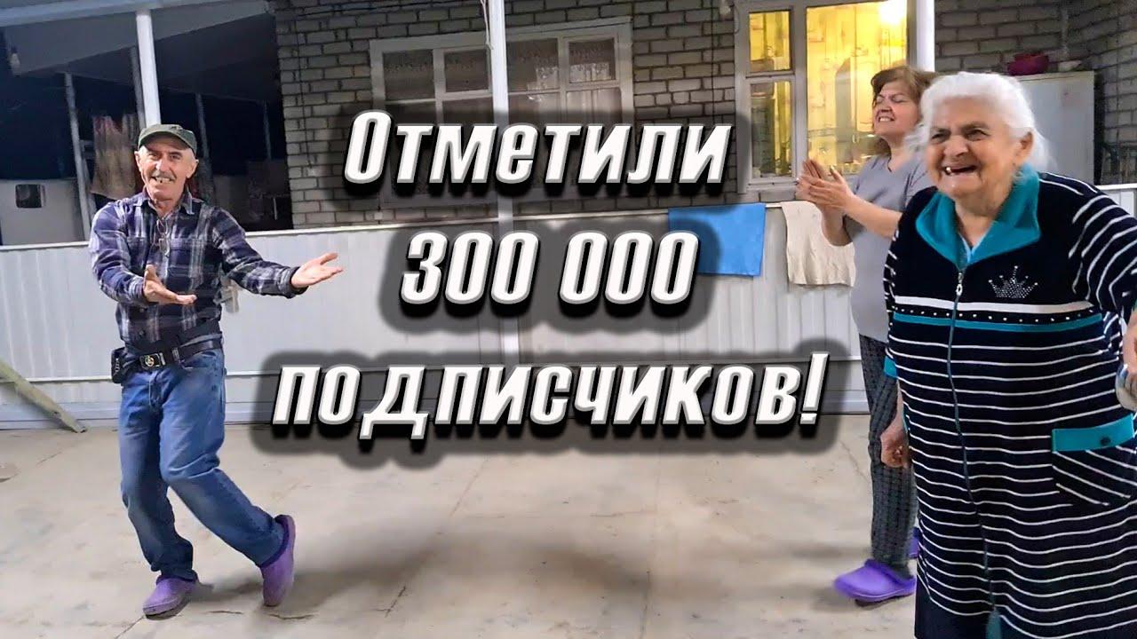 Как мы справили 300 000 подписчиков🥰 Папа с Валерой отжигают😅