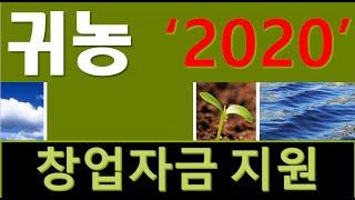 2020년 귀농 창업자금 시행지침