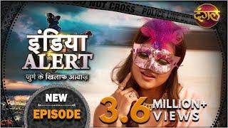 India Alert | Episode 320 | Rangeeli Baatein ( रंगीली बातें ) | Dangal TV Channel