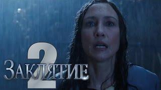 Заклятие 2 [2016] Русский Трейлер