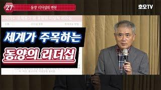 [인문학 강좌] 동양 리더십의 변천