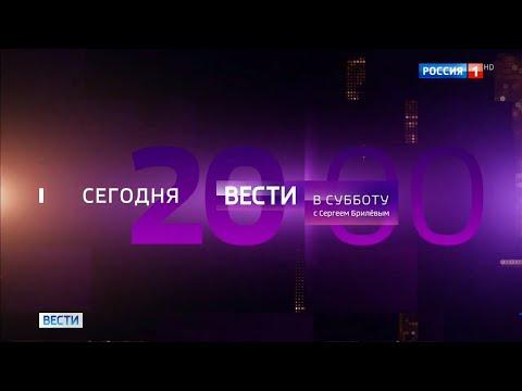 """(HD) Анонс программы """"Вести в субботу"""" с Сергеем Брилёвым от 1.02.2020"""