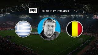 Прогноз Алексея Андронова: Греция — Бельгия