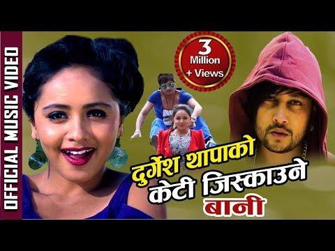 Durgesh Thapa Keti Jiskaune Bani केटी जिस्क्याउने बानी  || Full Video || Bindabasini Music