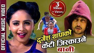 Durgesh Thapa Keti Jiskaune Bani केटी जिस्क्याउने बानी    Full Video    Bindabasini Music