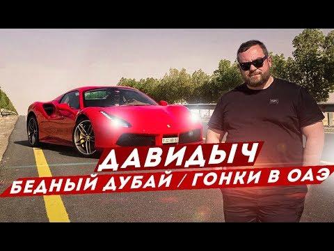 ДАВИДЫЧ - БЕДНЫЙ ДУБАЙ / ГОНКИ В ПУСТЫНЕ