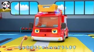 火事だ! 消防車出動❤️消防士ごっこ | 赤ちゃんが喜ぶアニメ | 動画 | BabyBus thumbnail