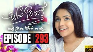 Sangeethe | Episode 293 25th March 2020 Thumbnail
