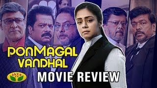 Ponmagal Vanthaal Movie Review | Jyotika | Suriya | R. Parthiepan | Jaya Tv Movie Review