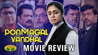 Ponmagal Vanthaal Movie Review | Jyotika | Suriya | R. Parthiepan | Jaya Tv Movie Review
