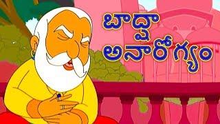 బాద్షా అనారోగ్యం - Akbar Birbal Stories In Telugu | New Stories In Telugu | Telugu Stories