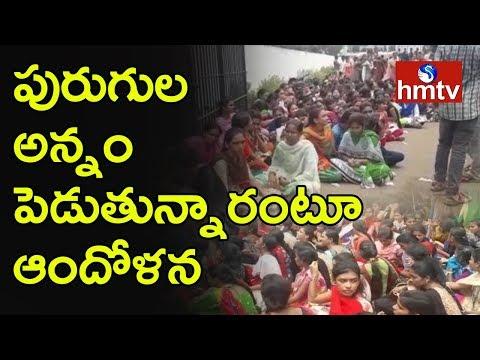 Visvodaya Engineering College Students Protest   పురుగుల అన్నం పెడుతున్నారంటూ ఆందోళన   hmtv