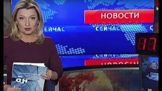 """""""Новости. Сейчас"""": 17:00 / 2.03.2018"""