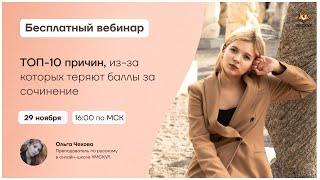 ТОП-10 причин, из-за которых теряют баллы за сочинение   Русский язык ОГЭ   Умскул