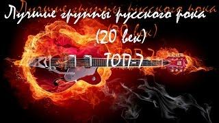 Лучшие русские рок группы 20 век/ Топ 7/Легенды русского рока/ Русский рок лучшее