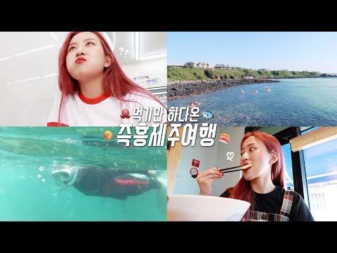 ENG) 즉흥적으로 떠난 제주도 여행 Impromptu Jeju Trip