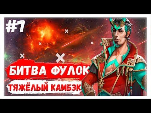 [Убийца_всех] vs [Пашка Ульянкин] 2k Битва Фулок | Prime World #7