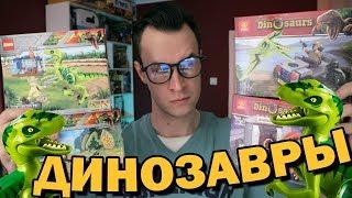 Китайские LEGO динозавры. Стоит ли покупать?