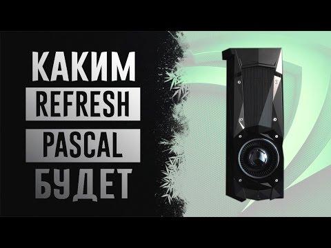 """Рефреш Nvidia Pascal - чего ожидать? Слишком умный """"спеллчекер"""". И очки для расширения чувств."""