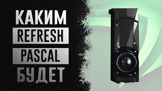 Рефреш Nvidia Pascal - чего ожидать? Слишком умный