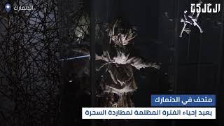 !«حرق 50 ألف شخص... فيديو يوثق «اضطهاد الساحرات