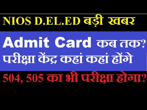 DELED Admit Card, Exam Centre ,Exam Date  कैसे होगा परीक्षा का आयोजन सारी जानकारी देखें