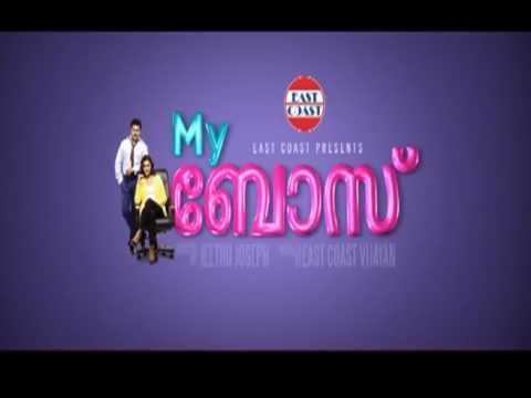 My Boss Malayalam Movie Official Teaser 2(10 Sec)