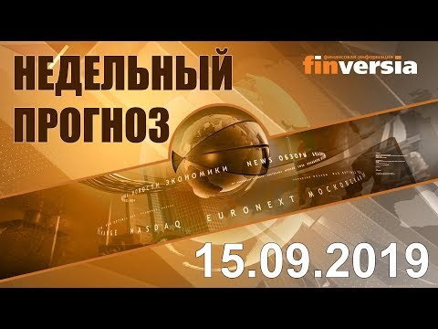 Новости экономики Финансовый прогноз (прогноз на неделю) 15.09.2019