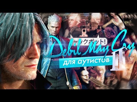 Devil May Cry для Аутистов 2