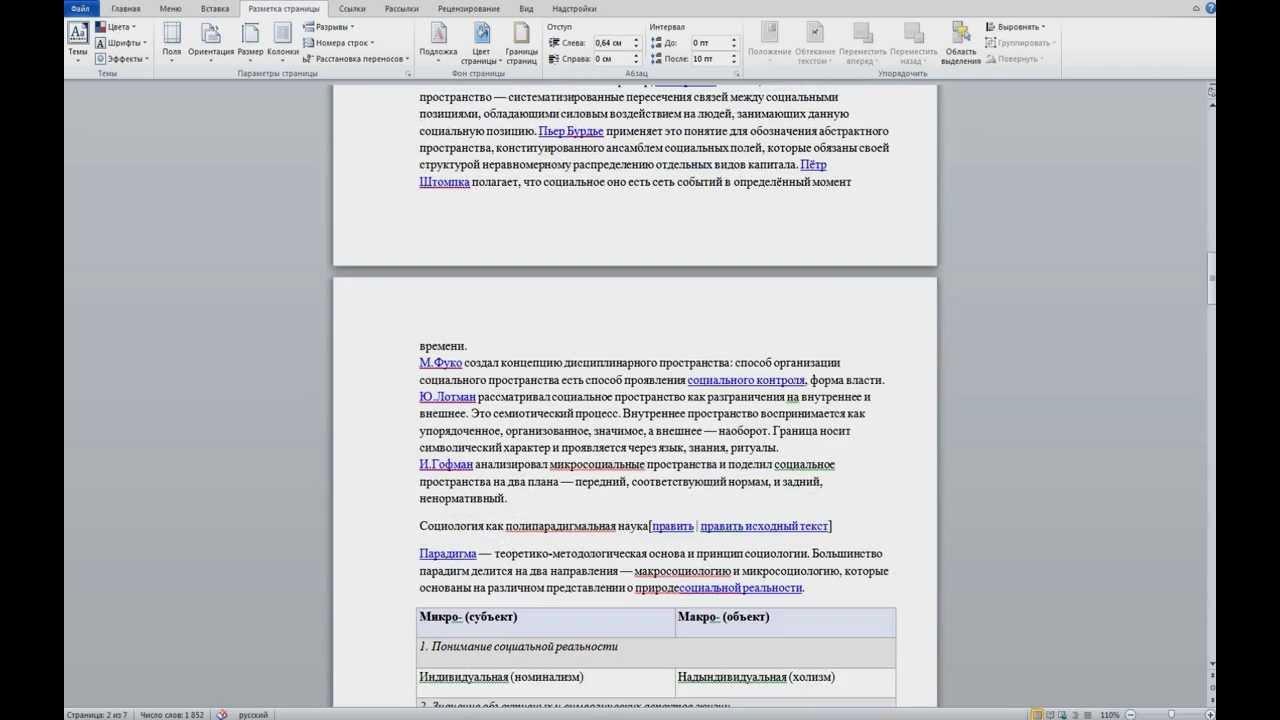Урок word нумерация документа с страницы  Урок word нумерация документа с 3 страницы