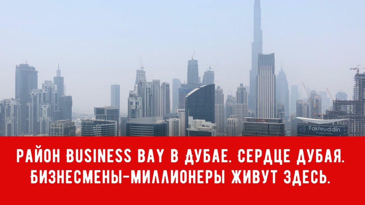 Район Business Bay в Дубае. Сердце Дубая. Бизнесмены-миллионеры живут здесь.
