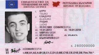Шофьорската книжка