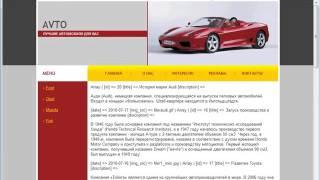 Корпоративный сайт под ключ. Урок 3. Создание и вывод основных страниц сайта. (Виктор Гаврипенко)(, 2016-02-22T16:59:17.000Z)