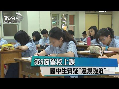 第8節留校上課 國中生質疑「違規強迫」