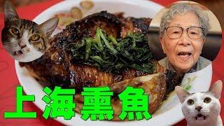 香港食譜 : 上海熏魚 - 新版,勁正!