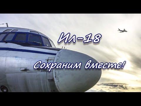 Ил-18 СССР-75737 в