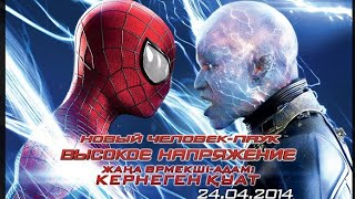 Новый Человек паук  Высокое напряжение   Трейлер казахский язык 720p