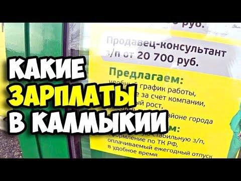 Какие зарплаты в Калмыкии в 2019    Республиканская больница    Поездка в Верхний Яшкуль из Элисты