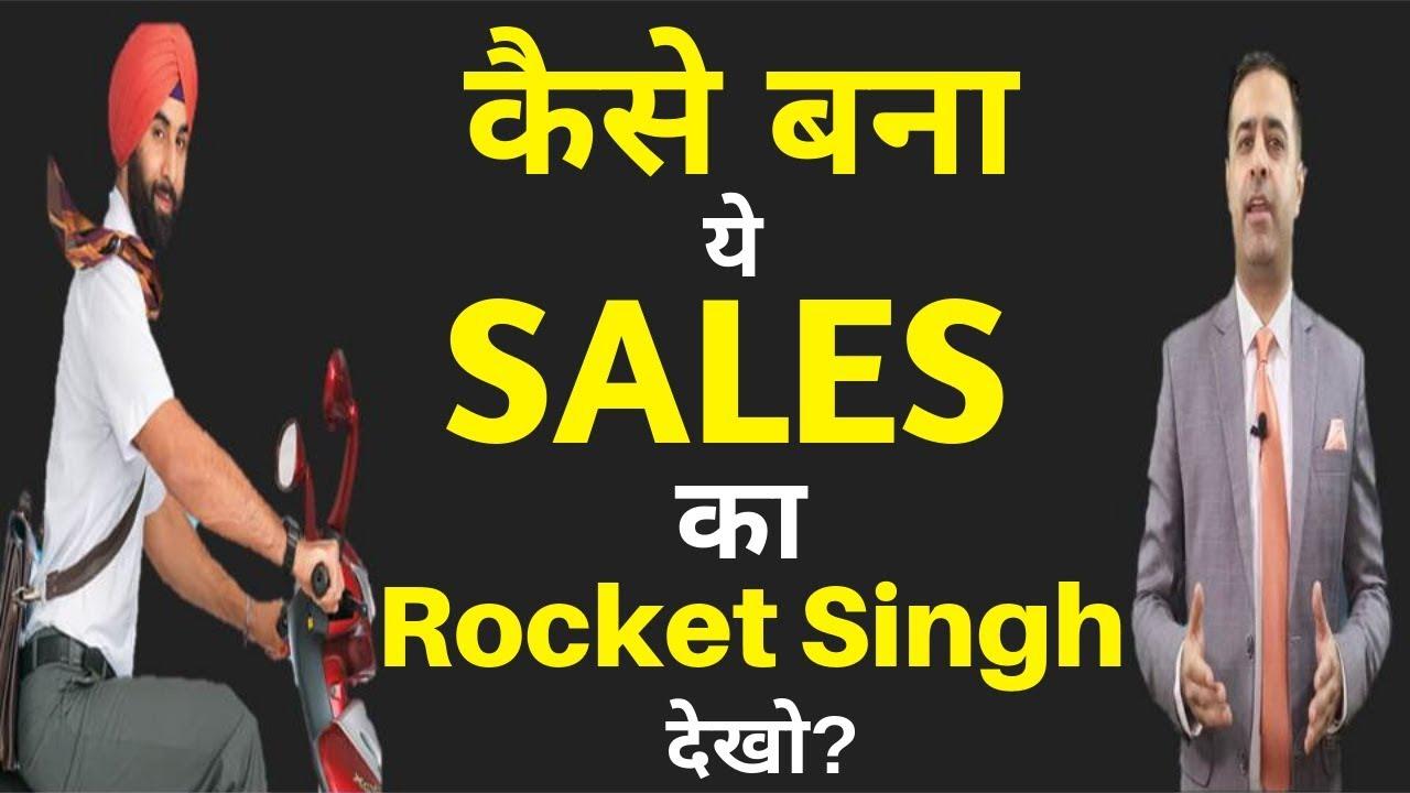Download Sales Video on Rocket Singh By Manav Ahuja   Kaise Bana ye sales ka Rocket Singh? Produced By - YRF