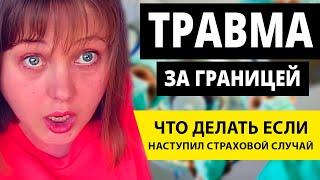видео Страхование туристов: поездка без сюрпризов