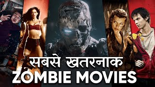 सबसे खतरनाक Zombie फिल्मे | Top 8 Best Horror Zombie Movies of Hollywood in Hindi