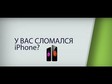 Ремонт айфонов/iPhone любых моделей с выездом на дом в г. Томск