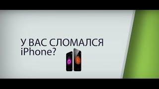Ta'mirlash iPhone Tomsk bir uy bo'yicha chiqishi bilan barcha modellar iPhone/