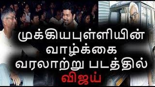 Vijay Next Movie update| Vijay new update| Mersal new update| Mersal update| Mersal| Vijay| Atlee