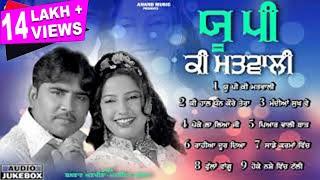 UP Ki Matwali : Balkar Ankhila l Manjinder Gulshan l Jukebox l New Punjabi Songs 2020 l Anand Music