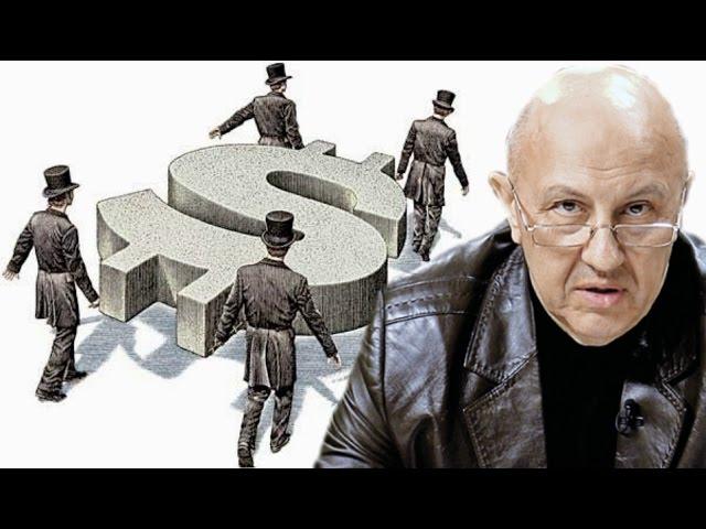 Главная затея Ротшильдов. Андрей Фурсов.