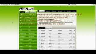 Где обменять валюту в интернете и как на этом заработать. Bestchange 2 4$ в день легко!