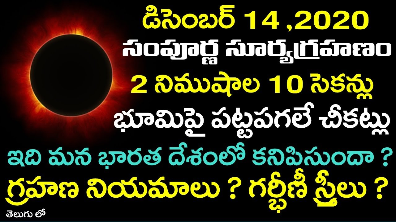 డిసెంబర్ 14 సూర్యగ్రహణం ! మన భారతదేశంలో కనిపిస్తుందా ? గ్రహణ నియమాలు ? || Solar Eclipse Dec 14 ,2020