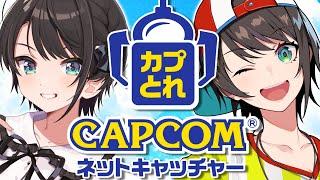 【#カプとれ】地元最強のクレーン捌きをみるしゅばああああああああああ!!!!/crane game【ホロライブ/大空スバル】
